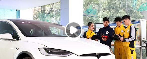 新能源汽车技师